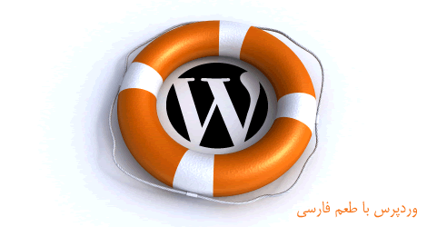 wordpress-backup-WPfarsi